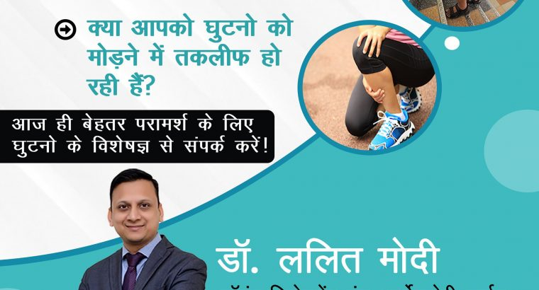 Affordable Knee Replacement Doctor in Jaipur
